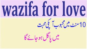 wazifa get your love back