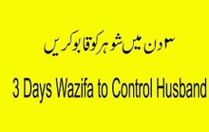 duas for controlling husbands 2